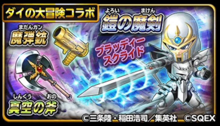 ダイの大冒険 武器
