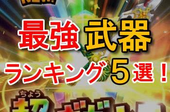 星ドラ 最強武器おすすめランキング5選