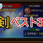 星ドラ 最強おすすめ剣ベスト3