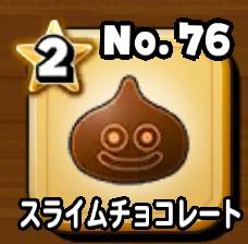 スライムチョコレート