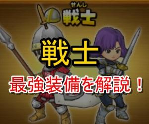 戦士 最強おすすめ装備(武器・防具)