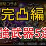 星ドラ 完凸オススメ最強武器ランキング5選!