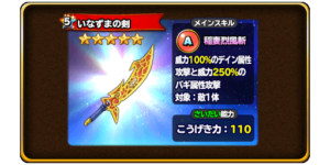 いなずまの剣