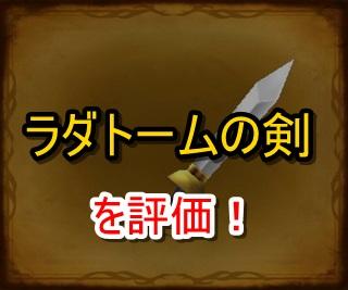 ラダトームの剣を評価