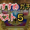 【星のドラゴンクエスト】おすすめガチャのベスト5を発表!