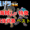 【星のドラゴンクエスト】「海賊」の最強武器ベスト3を発表!