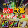 【星のドラゴンクエスト】オススメ最強武器5選を発表!最新武器もランクイン!?