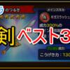 【星のドラゴンクエスト】「剣」の最強オススメランキング!ベスト3!