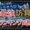 【星のドラゴンクエスト】最強防具ランキング5選!
