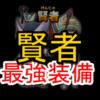 【星のドラゴンクエスト】「賢者」の最強オススメ装備(武器・防具)を紹介!
